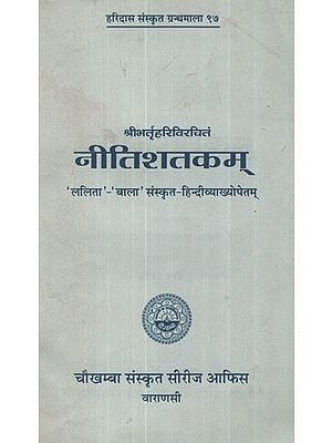 नीतिशतकम्: - Niti Shatakam (An Old and Rare Book)