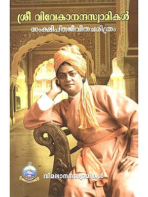 Sri Vivekananda Swamikal- A Short Life History (Malayalam)