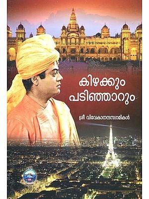 Kizhakkum Pandinjarum (Malayalam)