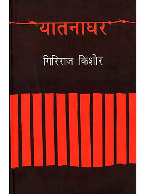 यातनाघर: Yatna Ghar (A Novel by Giriraj Kishor)