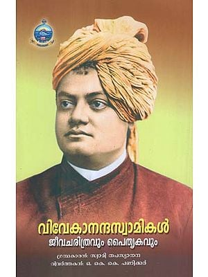 Vivekananda Swamikal Jeevacharithravum Paitrukavum (Malayalam)