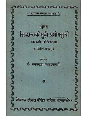 सिद्धान्तकौमुदी - प्रयोगसूची खण्डम् द्वितीयं - Prayoga Suchi of Siddhanta Kaumudi Part 2 (An Old and Rare Book)
