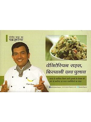 वेजिटेरियन राइस, बिरियानी एन्ड पुलाव - Sanjeev Kapoor's Vegetarian Biriyani and Pulav