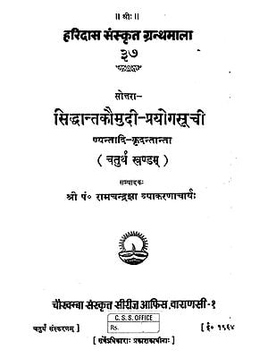 सिद्धान्तकौमुदी - प्रयोगसूची चतुर्थ खण्डम् - Prayoga Suchi of Siddhanta Kaumudi Part 4 (An Old and Rare Book)