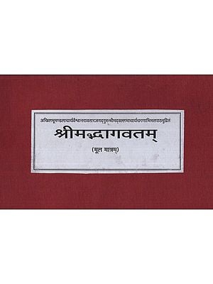 श्रीमद्भागवतम् - Shrimad Bhagwat (Critical Edition According to Vallabhacharya in Photostat)
