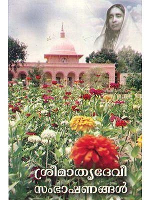 Sri Mathrudevi Sambashnangal (Malayalam)