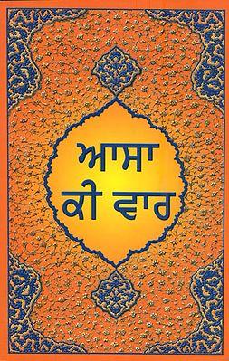 ਆਸ਼ਾ ਕਿ ਵਾਰ: Aasa ki Vaar (Punjabi)