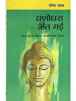 यशोधरा जीत गई - Yashodhara Won (A Novel Based on Gautam Buddha's Life)