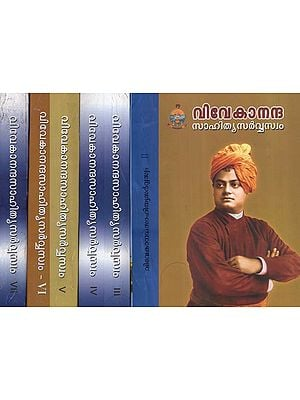 Complete Works of Swami Vivekananda in Malayalam (Set of 7 Volumes)