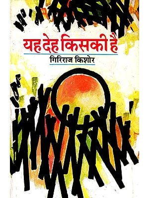 यह देह किसकी है?: Whose Body Is This? (Short Stories by Giriraj Kishore)