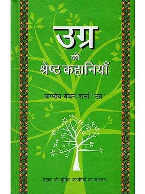 उग्र की श्रेष्ठ कहानियाँ- Best Stories of Pandey Bechan Sharma Ugra