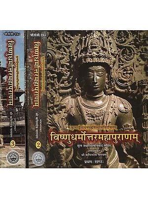 विष्णुधर्मोत्तरमहापुराणम् - Vishnudharmottara Mahapuranam (Set of 3 Volumes)