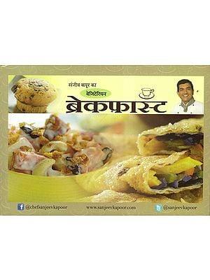 वेजिटेरियन ब्रेकफास्ट - Sanjeev Kapoor's Vegetarian Breakfast