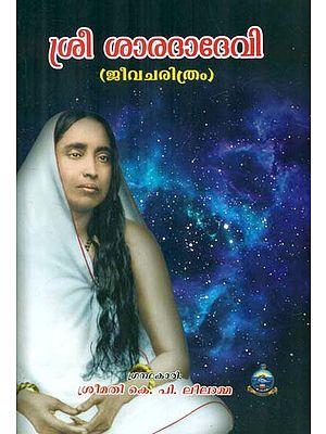 Sri Sarada Devi (Malayalam)