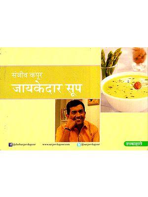 जायकेदार सूप - Sanjeev Kapoor's Tasty Soup