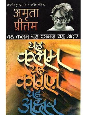 यह कलम, यह काग़ज, यह अक्षर: Yeh Kalam Yeh Kagaz Yeh Akshar (A Novel by Amrita Pritam)