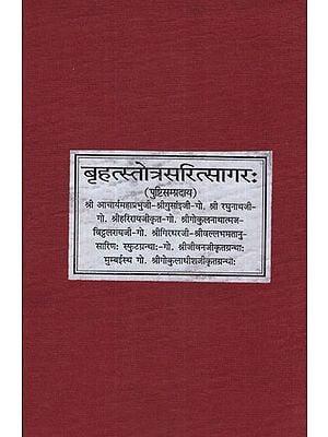 बृहत्स्तोत्रसरित्सागर: - Brihat Stotra Sarit Sagar (Photostat)