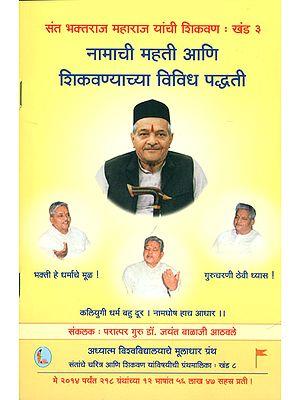 नामाची महती आणि शिकवण्याच्या विविध पद्धति : The Importance of Naming and Various Teaching Methods (Marathi)