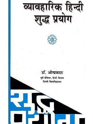 व्यावहारिक हिंदी शुद्ध प्रयोग - Vyavharik Hindi Shuddh Prayog (Hindi Grammar)