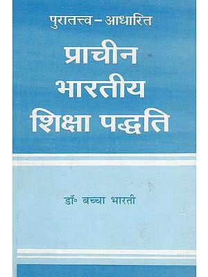 प्राचीन भारतीय शिक्षा पद्धति - Ancient Indian Education System