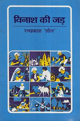 विनाश की जड़ - Vinash Ki Jarh By Ratna Prakash Sheel