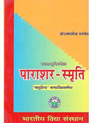 पाराशर स्मृति - Parashara Smriti