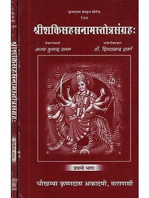 श्रीशक्तिसहस्रनामस्तोत्रसंग्रह: - Shakti Sahasranama Stotra Sangraha (Set of 2 Volumes)