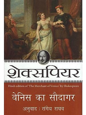 वेनिस का सौदागर - Hindi Translation of Shakespeare's Play 'The Mechant of Venice'