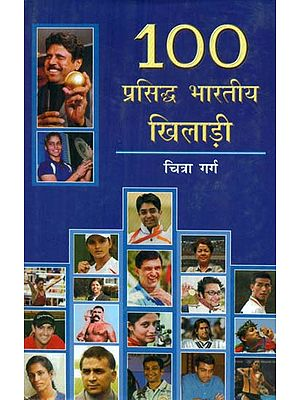 100 प्रसिद्ध भारतीय खिलाड़ी- Hundred Profiles of Famous Indian Sportspersons