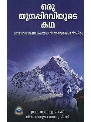 Oru Yugappiraviyute Katha (Malayalam)