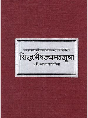 सिद्धभैषज्यमञ्जूषा - Siddha Bhaishajya Manjusha (Photostat)