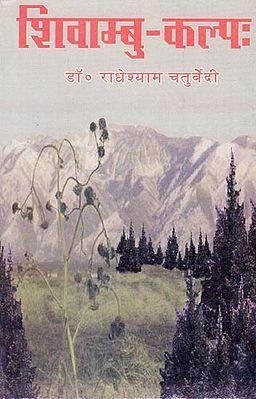 शिवाम्बु कल्प - Sivambu Kalpa