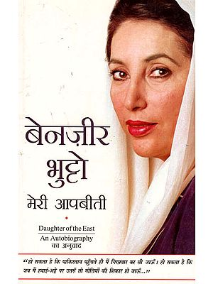 मेरी आपबीती: An Autobiography of Benazir Bhutto