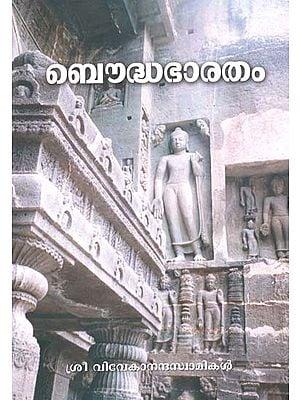 Bouddha Bharatam- A Lecture Delivered at Padadena, California on 2nd February 1900 by Swami Vivekananda (Malayalam)