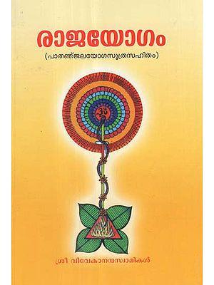 Raja Yogam (Malayalam)
