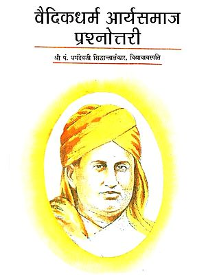 वैदिकधर्म आर्यसमाज प्रश्नोत्तरी - Vedic Dharma Aryasamaj Prashnottari (Religion)
