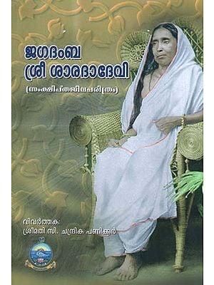 Jagadamba Sri Sarada Devi- Samkshipta Jeeva Charitram (Malayalam)