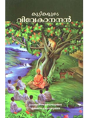 Kattikalude Vivekanandan (Malayalam)