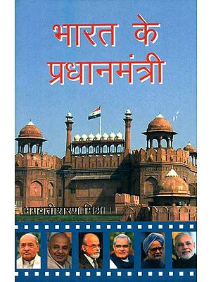 भारत के प्रधानमंत्री- Biographical Sketches of India's Prime Ministers