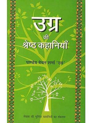 उग्र की श्रेष्ठ कहानियाँ: Best Stories of Pandey Bechan Sharma 'Ugra'