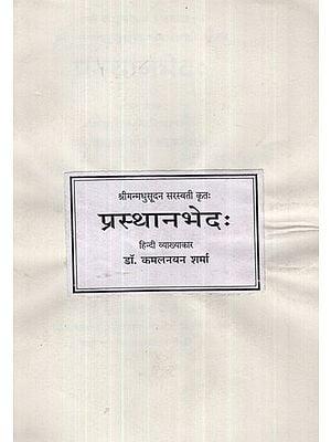 प्रस्थानभेद: - Prasthan Bhed