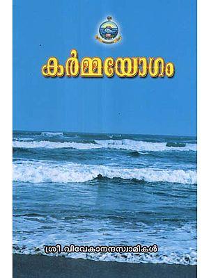 Karma Yogam (Malayalam)