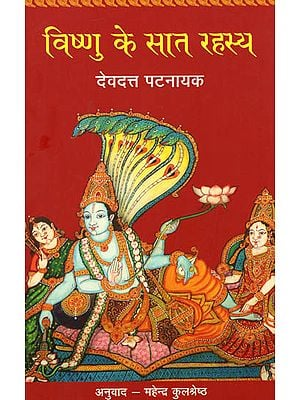 विष्णु के सात रहस्य: Seven Secrets of Lord Vishnu (Mythological Novel by Devdutt Pattanaik)