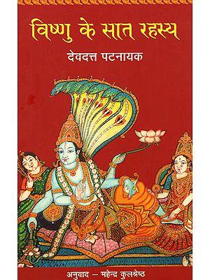 विष्णु के सात रहस्य: Seven Secrets of Lord Vishnu (Mythological Novel by Devdutt Pattanaik)