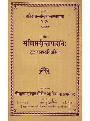 संक्षिप्तदीक्षापद्धति: - Sankshipt Diksha Paddhati (An Old and Rare Book)