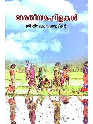 Bharatiya Mahilakal (Malayalam)