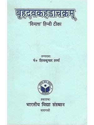 बृहदवकहडाचक्रम - Brahad Vakhada Chakram