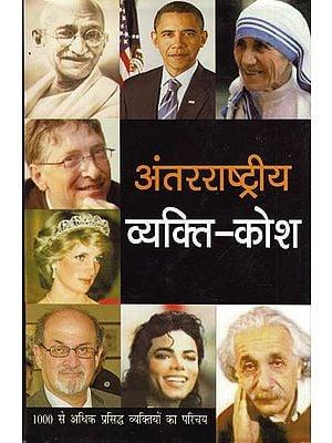 अंतर्राष्ट्रीय व्यक्ति-कोश - Dictionary on International People