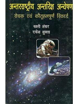 अन्तरराष्ट्रीय अन्तरिक्ष अन्वेषण रोचक एवं कोतूहलपूर्ण रिकार्ड- International Space Exploration (An Interesting and Curious Record)