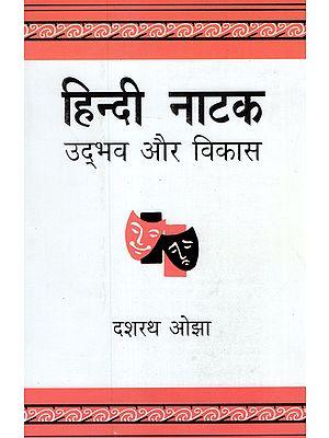 हिन्दी नाटक उदभव और विकास - Hindi Drama (Origin and Development)